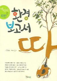 환경 보고서 땅(어린이를 위한)