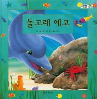 돌고래 에코(세계의 창작 자연 동화 68)(양장본 HardCover)