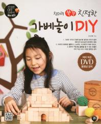 가베놀이 DIY(창의력 쑥쑥 친절한)(CD1장포함)(친절한DIY교과서 401)