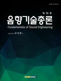 음향기술총론