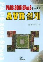 AVR설계(PADS 2005 SPAC3을 이용한)