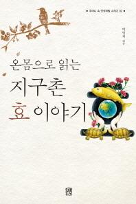 지구촌 효 이야기(온몸으로 읽는)(주머니 속 인성계발 시리즈 2)