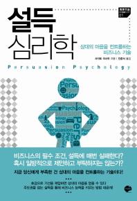 설득 심리학(만사형통 시리즈 1)