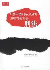 형법 10년 기출지문(2013)(개정판)(기본서 옆에 두고 보자)