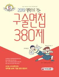 구술면접 380제(2019)(대학으로 가는)