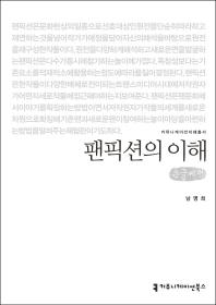 팬픽션의 이해(큰글씨책)(커뮤니케이션이해총서)