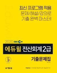전산회계 2급 기출문제집(2020)(에듀윌)
