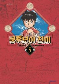 쿵후보이 친미. 5(개정판)(친미 시리즈)