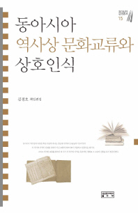동아시아 역사상 문화교류와 상호인식