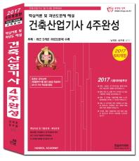 건축산업기사 4주완성(2017)