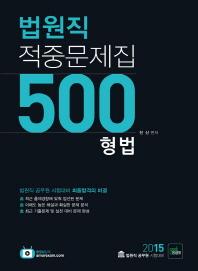 법원직 적중문제집 500 형법(2015)