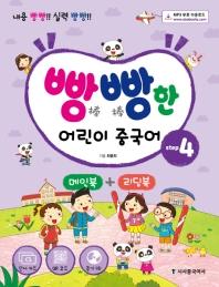 빵빵한 어린이 중국어 step. 4: 메인북+리딩북(CD1장포함)
