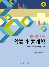 확률과 통계학(이공계를 위한)(3판)