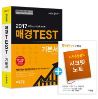 매경 TEST 기본서(2017)(에듀윌)
