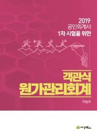객관식 원가관리회계(2019)(공인회계사 1차 시험을 위한)