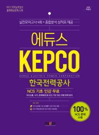 KEPCO 한국전력공사 실전모의고사(2018)