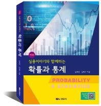 확률과 통계(실용이야기와 함께하는)(개정판)