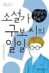 소설가 구보 씨의 일일(선생님과 함께 읽는)(물음표로 찾아가는 한국단편소설 20)