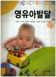 영유아발달