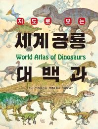 세계 공룡 대백과(지도로 보는)