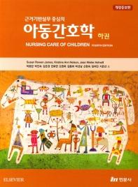 아동간호학(하)(근거기반실무 중심의)(개정증보판 4판)