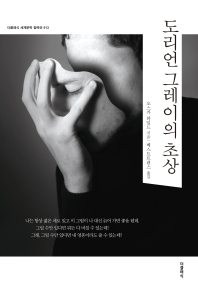 도리언 그레이의 초상(더클래식 세계문학 컬렉션 13)