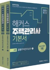 공동주택관리실무 기본서(주택관리사 2차)(2020)