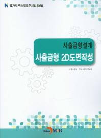 사출금형설계 사출금형 2D도면작성(국가직무능력표준시리즈 60)