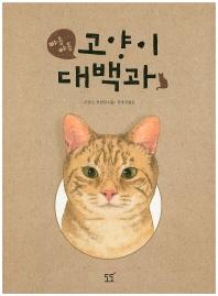 고양이 대백과(야옹 야옹)