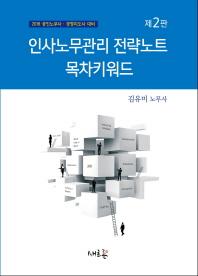 인사노무관리 전략노트 목차키워드(2016)(2판) #
