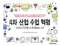 4차 산업 수업 혁명: (with STEAM 교육&Maker 교육)