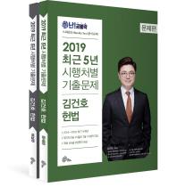 김건호 헌법 최근 5년 시행처별 기출문제(2019)