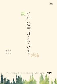 시와 함께 배우는 시론(2판)