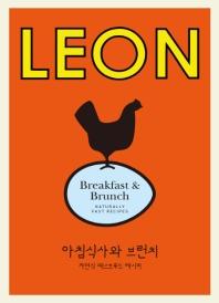 리틀레온. 1: 아침식사와 브런치(양장본 HardCover)