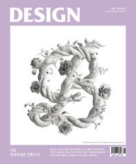 월간 디자인 (2019년 11월호)