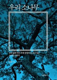 우리 소나무 : 우리 삶과 역사 속에 생생히 숨 쉬고 있는 소나무 이야기