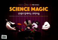 안쌤과 함께하는 과학마술(팩토사이언스)