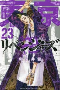 東京卍リベンジャ-ズ  23