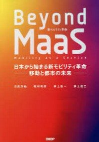 BEYOND MAAS 日本から始まる新モビリティ革命-移動と都市の未來-