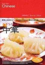 つぶつぶ雜穀中華 野菜と和素材がベ―スの體にやさしい絶品中華料理レシピ