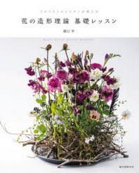 花の造形理論基礎レッスン フロリストマイスタ-が敎える