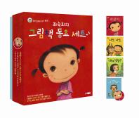 최숙희의 그림책 동요 세트(CD1장포함)(전3권)