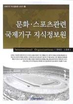 문화 스포츠관련 국제기구 지식정보원(국제기구 지식정보원 시리즈 6)