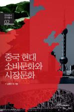 중국 현대 소비문화와 시장문화(현대중국 연구총서 2)
