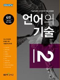 언어의 기술. 2(2012)