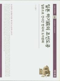 일본 하기의 조선도공(민속원 아르케북스 158)(양장본 HardCover)