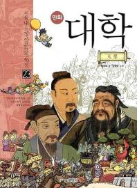 대학(만화)(서울대선정 인문고전 50선 23)