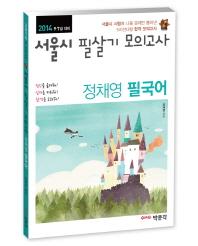 필국어 서울시 필살기 모의고사(9 7급 대비)(2014)