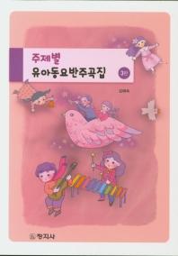 주제별 유아동요반주곡집(3판)