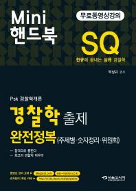 경찰학 출제 완전정복 Mini(미니) 핸드북(SQ PSK 경찰학개론)